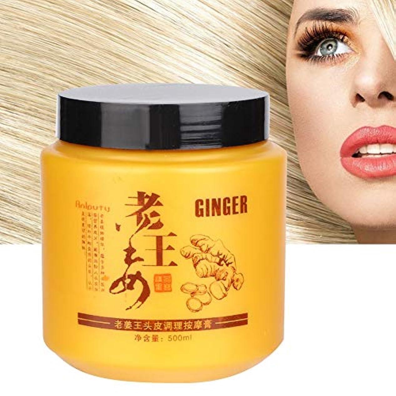 ボーナス克服する成長するヘアマスク、保湿強化粘り強く修復ダメージを受けたヘアマスク用女性頭皮コンディショニングマッサージクリーム500ミリリットル