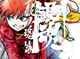 銀魂.銀ノ魂篇 3(完全生産限定版)[DVD]