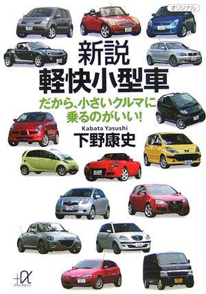 新説 軽快小型車——だから、小さいクルマに乗るのがいい! (講談社+α文庫)