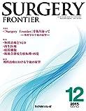 Surgery Frontier 2015年12月号(Vol.22 No.4) [雑誌]