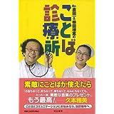 【バーゲンブック】 Dr.金田一&柴田理恵のことば診療所