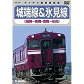 JR西日本 城端線(城端~高岡) 氷見線(高岡~氷見) [DVD]