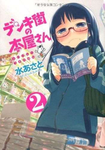 デンキ街の本屋さん 2 (MFコミックス フラッパーシリーズ)の詳細を見る