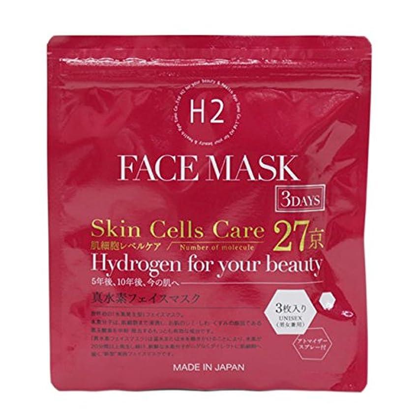 心理的に検体日帰り旅行にKyotomo 真水素フェイスマスク 3枚
