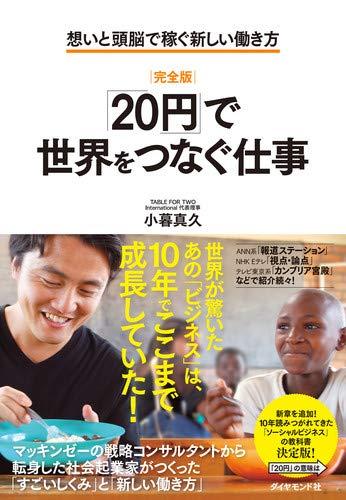[完全版]「20円」で世界をつなぐ仕事 想いと頭脳で稼ぐ新しい働き方