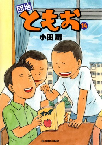 団地ともお(14) (ビッグコミックス)