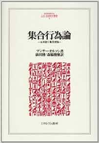 集合行為論―公共財と集団理論 (M...