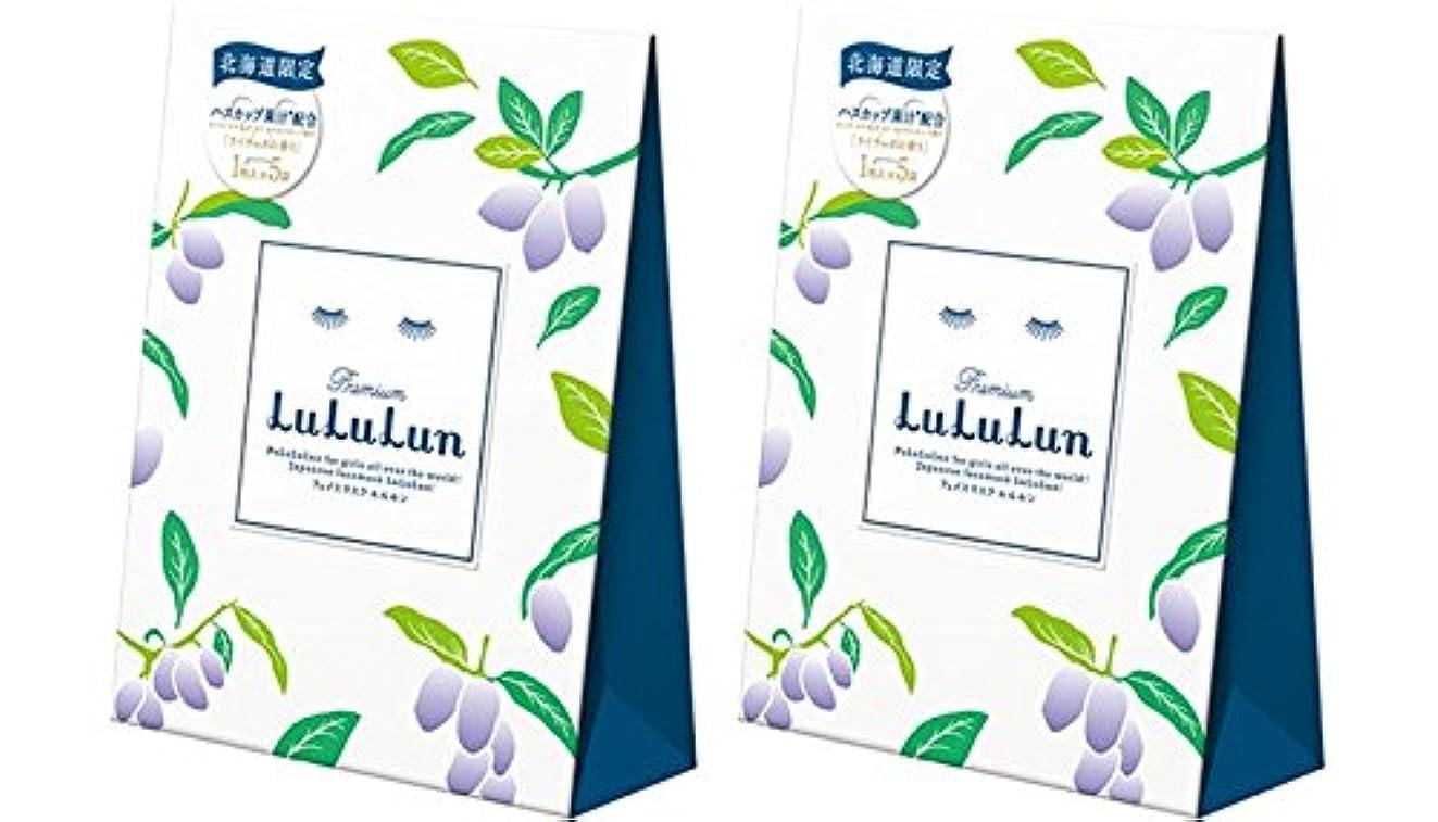 トリクル入場料実証する【2個セット合計10袋】北海道のプレミアムルルルン(ライラックの香り)
