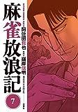麻雀放浪記 : 7 (アクションコミックス)