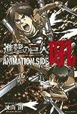 進撃の巨人 ANIMATION SIDE 吼 (KCデラックス 週刊少年マガジン)