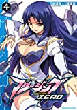 フリージングZERO4 (ヴァルキリーコミックス)