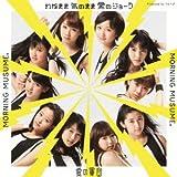 わがまま 気のまま 愛のジョーク/愛の軍団(初回生産限定盤E) [Single, Limited Edition, Maxi] / モーニング娘。 (演奏) (CD - 2013)