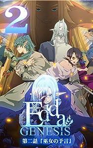 Edda: GENESIS 2巻 表紙画像