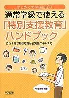 通常学級で使える「特別支援教育」ハンドブック これ1冊で基礎知識から実践スキルまで (はじめての学級担任)