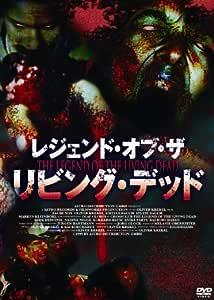 レジェンド・オブ・ザ・リビング・デッド [DVD]