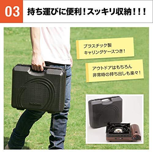 岩谷産業『カセットフー風まるII』
