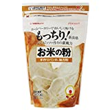 お米の粉 強力粉1㎏×2袋