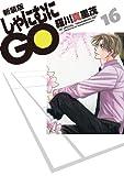 新装版 しゃにむにGO 16 (花とゆめCOMICSスペシャル)