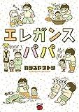 エレガンスパパ【試し読み増量版】 (チャンピオンREDコミックス)