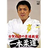 古賀稔彦の柔道教室 一本柔道 JUDO clinic by Toshihiko Koga / Aim to win by ippon ! [DVD]