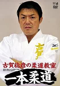 古賀稔彦の柔道教室 一本柔道 JUDO clinic by Toshihiko Koga / Aim to win by ippon ! [DVD]