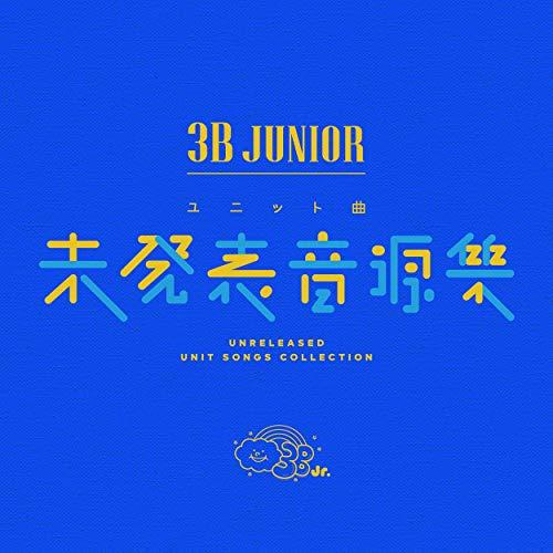 3B junior ユニット曲未発表音源集