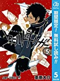 ワールドトリガー【期間限定無料】 5 (ジャンプコミックスDIGITAL)