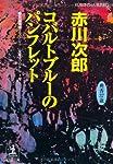 コバルトブルーのパンフレット―杉原爽香三十七歳の夏 (光文社文庫)