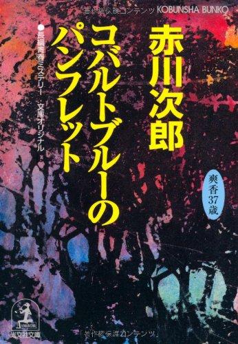 コバルトブルーのパンフレット―杉原爽香三十七歳の夏 (光文社文庫)の詳細を見る
