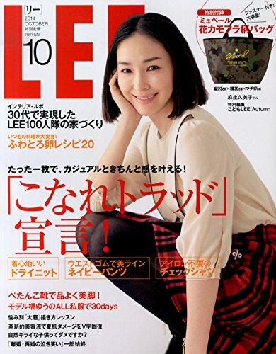 LEE (リー) 2014年 10月号 [雑誌]の詳細を見る