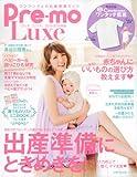 2013-14年版 Pre-mo Luxe―特別付録 Combi miniワンタッチ肌着 (主婦の友生活シリーズ)