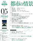 アサヒカメラ 2017年 05 月号 [雑誌] 画像