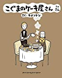 こぐまのケーキ屋さん コミック 1-3巻セット