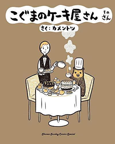 こぐまのケーキ屋さん コミック 1-3巻セットの詳細を見る