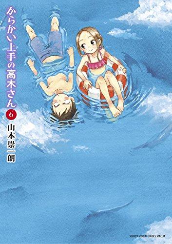 からかい上手の高木さん(6) (ゲッサン少年サンデーコミックス)の詳細を見る
