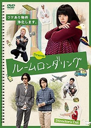 【Amazon.co.jp限定】ドラマ ルームロンダリング ディレクターズカット版 DVD-BOX (特製ブロマイド5枚セット付)