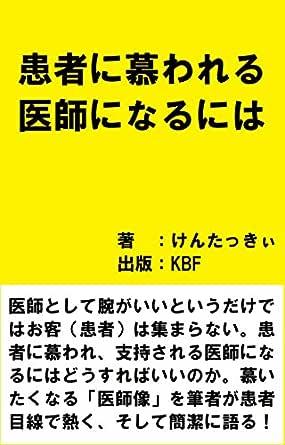 Amazon.co.jp: 患者に慕われる医師になるには eBook: けんたっきぃ ...