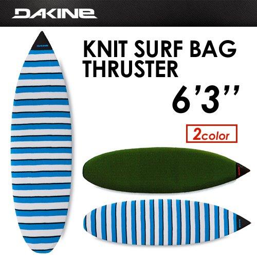 DAKINE,ダカイン,サーフボードケース,ニットケース,18ss●KNIT SURF BAG THRUSTER 6'3'' AH237-925