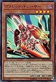 遊戯王 SD36-JP002 ヴァレット・トレーサー (日本語版 スーパーレア) STRUCTURE DECK リボルバー