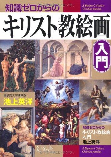 知識ゼロからのキリスト教絵画入門の詳細を見る
