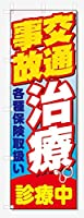 卓上のぼり/ミニのぼり旗 交通事故治療 (W100×H300)整骨院・接骨院