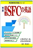 慶應SFCの英語 第4版 (英語難関校受験シリーズ)