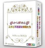 劇団四季 ミュージカル 夢か醒めた夢/ユタと不思議な仲間たち ブ...[Blu-ray/ブルーレイ]