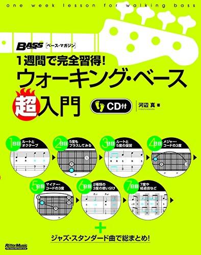 『1週間で完全習得! ウォーキング・ベース超入門 (CD付)』のトップ画像