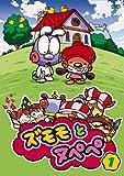 ズモモとヌペペ Vol.1[DVD]