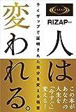 「人は変われる。ライザップで証明された自分を変える極意」RIZAP