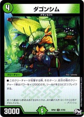 デュエルマスターズ新2弾/DMRP-02/27/R/ダゴンシム