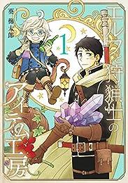 エルフと狩猟士のアイテム工房 1巻 (デジタル版ガンガンコミックス)
