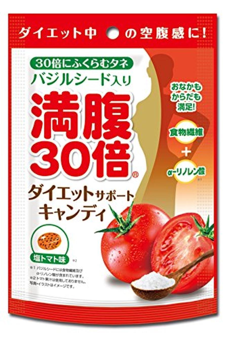 目の前の深さ先行する満腹30倍ダイエットサポートキャンディ塩トマト42g