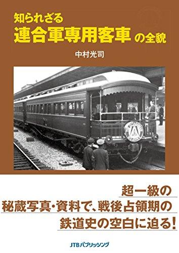 知られざる連合軍専用客車の全貌 (単行本)